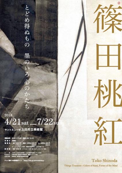 篠田桃紅の画像 p1_37