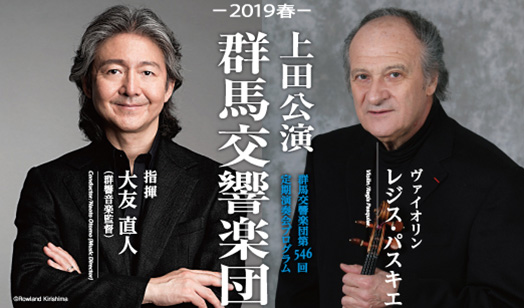 群馬交響楽団 上田公演 -2019春-