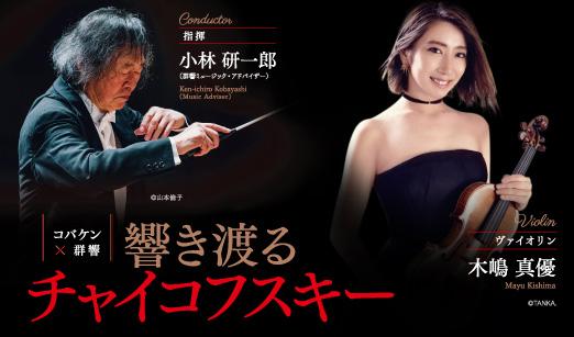 群馬交響楽団 上田定期演奏会 -2019夏-