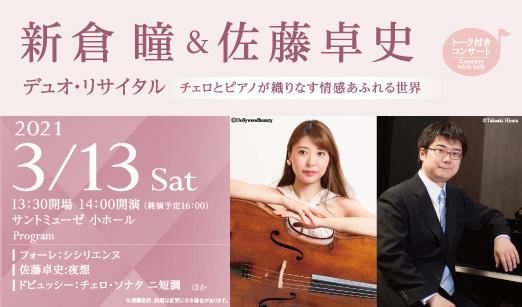 新倉瞳(チェロ)&佐藤卓史(ピアノ) デュオ・リサイタル