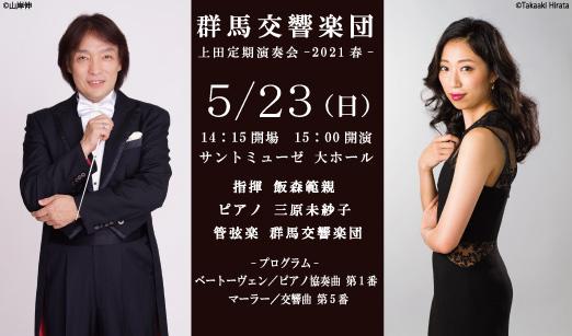 群馬交響楽団 上田定期演奏会 -2021春-