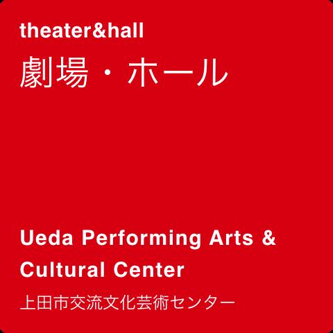 劇場・ホール