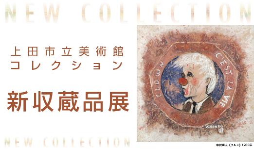 上田市立美術館コレクション 新収蔵品展 12月1日(土)~2019年3月17日(日)
