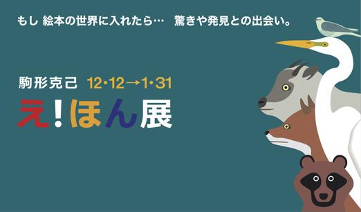 駒形克己 「え!ほん」展 12/12(土)~2021/1/31(日)