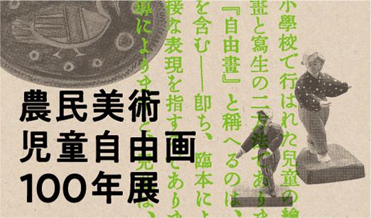農民美術・児童自由画100年展 11月30日(土)~2月24日(月)