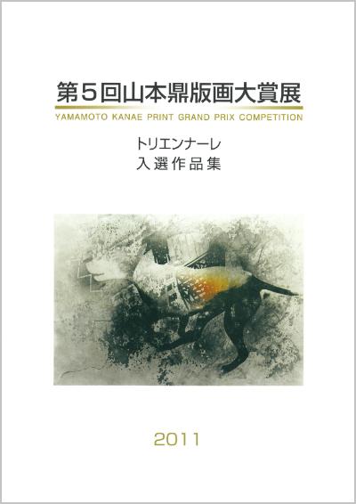 第5回 山本鼎版画大賞展