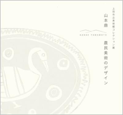 山本鼎 農民美術のデザイン 図録