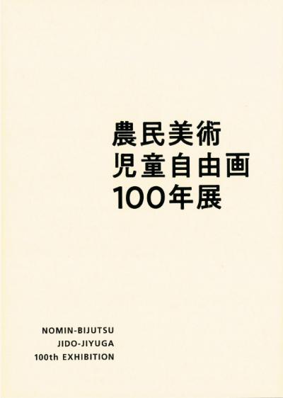 農民美術・児童自由画 100年展 図録