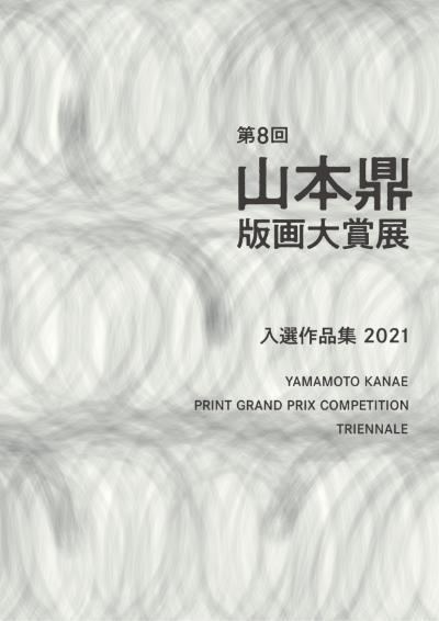第8回 ⼭本⿍版画⼤賞展⼊選作品集