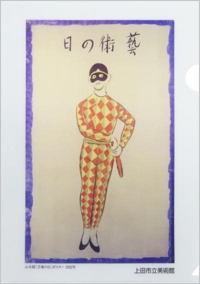 山本鼎 クリアファイル(A4) 「芸術の日」ポスター