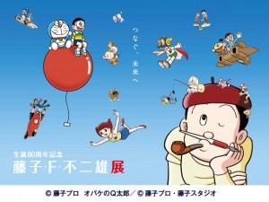 archive-muse-fujiko